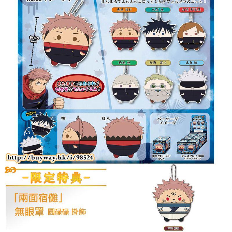 咒術迴戰 圓碌碌 掛飾 (限定特典︰兩面宿儺 (6 + 1 個入) Fuwakororin ONLINESHOP Limited (6 + 1 Pieces)【Jujutsu Kaisen】