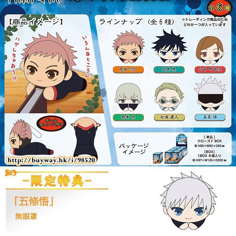 咒術迴戰 小抓手系列 盒玩 (限定特典︰五條悟 (無眼罩)) (6 + 1 個入) Hug x Character Collection ONLINESHOP Limited (6 + 1 Pieces)【Jujutsu Kaisen】