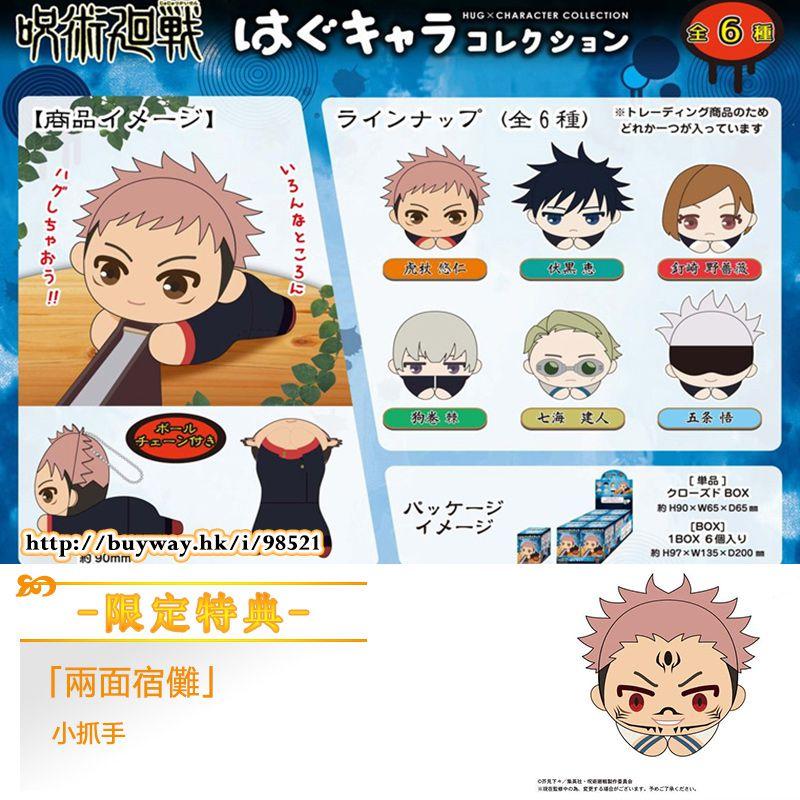 咒術迴戰 小抓手系列 盒玩 (限定特典︰兩面宿儺) (6 + 1 個入) Hug x Character Collection ONLINESHOP Limited (6 + 1 Pieces)【Jujutsu Kaisen】