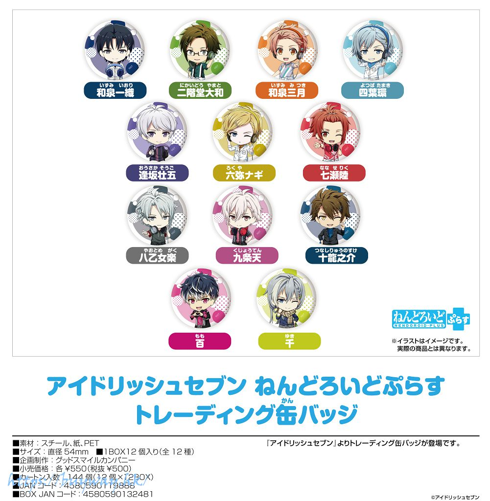 IDOLiSH7 黏土人Plus 收藏徽章 (12 個入) Nendoroid Plus Can Badge (12 Pieces)【IDOLiSH7】