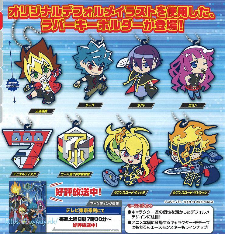 遊戲王 橡膠掛飾 扭蛋 (40 個入) DefoRubber! Key Chain (40 Pieces)【Yu-Gi-Oh!】