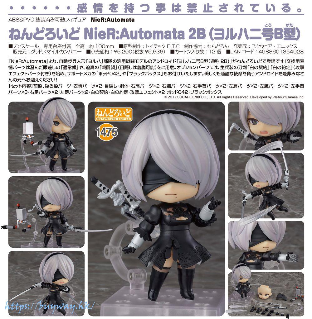 尼爾 「寄葉二號 B 型」Q版 黏土人 Nendoroid 2B (YoRHa No. 2 Type B)【NieR】
