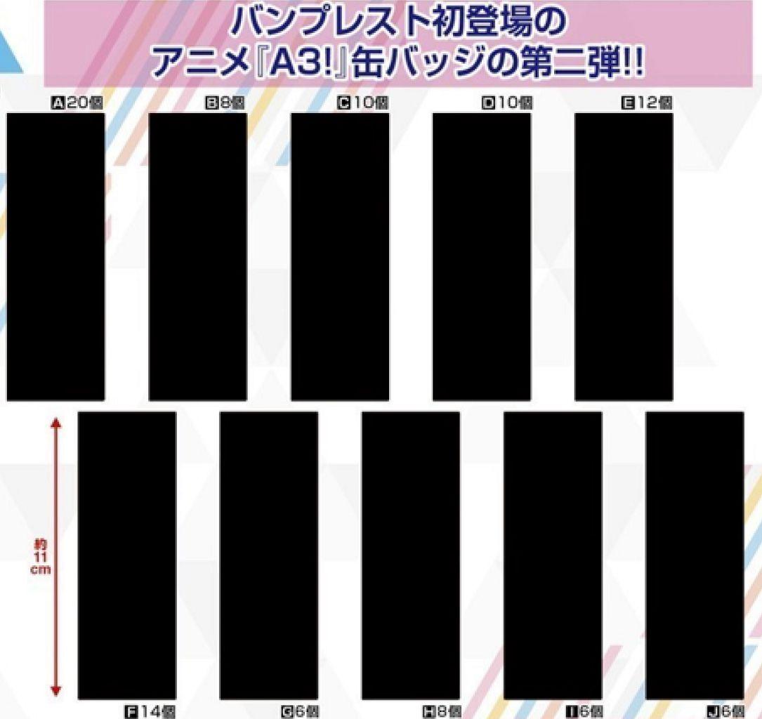 A3! 長形徽章 動畫Ver. Vol.2 (100 個入) TV Anime Long Square Can Badge Vol.2 (100 Pieces)【A3!】