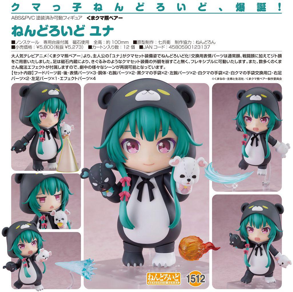 熊熊勇闖異世界 「優奈」Q版 黏土人 Nendoroid Yuna【Kuma Kuma Kuma Bear】