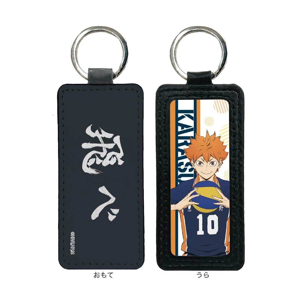 排球少年!! 「日向翔陽」皮革匙扣 Leather Key Chain 01 Hinata Shoyo【Haikyu!!】