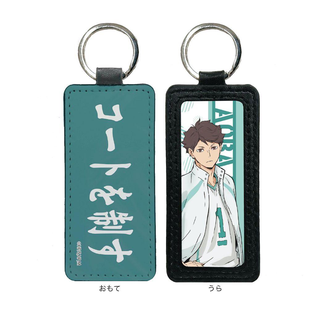 排球少年!! 「及川徹」皮革匙扣 Leather Key Chain 05 Oikawa Toru【Haikyu!!】