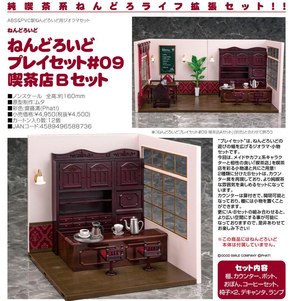 黏土人場景 黏土人場景系列 #09「咖啡廳B場景」 Nendoroid Play Set #09 Cafe B Set【Nendoroid Playset】