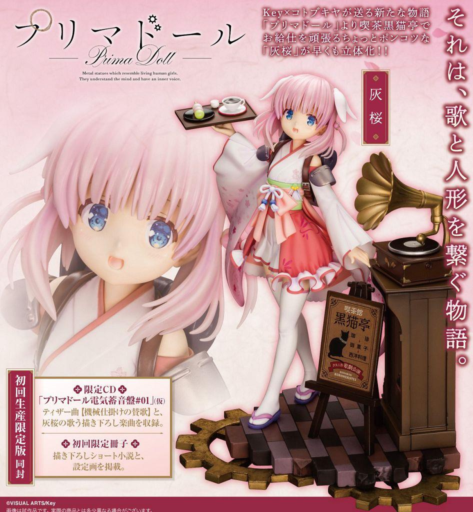 未分類 プリマドール 1/7「灰櫻」初回生產限定版 Prima Doll 1/7 Haizakura First Release Limited Edition