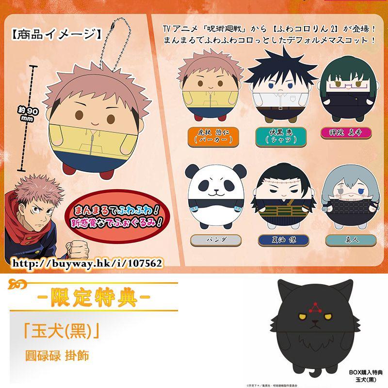 咒術迴戰 圓碌碌 掛飾 2 (限定特典︰玉犬(黑)) (6 + 1 個入) Fuwakororin 2 ONLINESHOP Limited (6 + 1 Pieces)【Jujutsu Kaisen】
