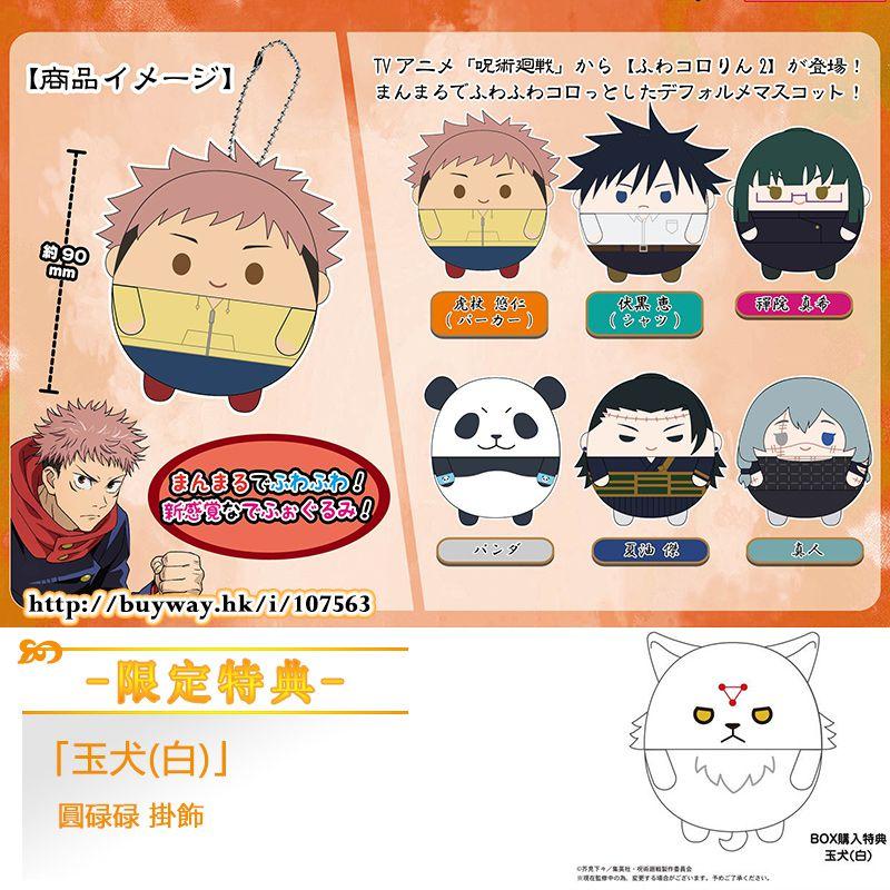 咒術迴戰 圓碌碌 掛飾 2 (限定特典︰玉犬(白)) (6 + 1 個入) Fuwakororin 2 ONLINESHOP Limited (6 + 1 Pieces)【Jujutsu Kaisen】