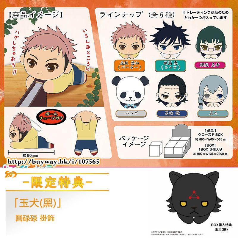 咒術迴戰 小抓手系列 盒玩 2 (限定特典︰玉犬(黑)) (6 + 1 個入) Hug x Character Collection 2 ONLINESHOP Limited (6 + 1 Pieces)【Jujutsu Kaisen】