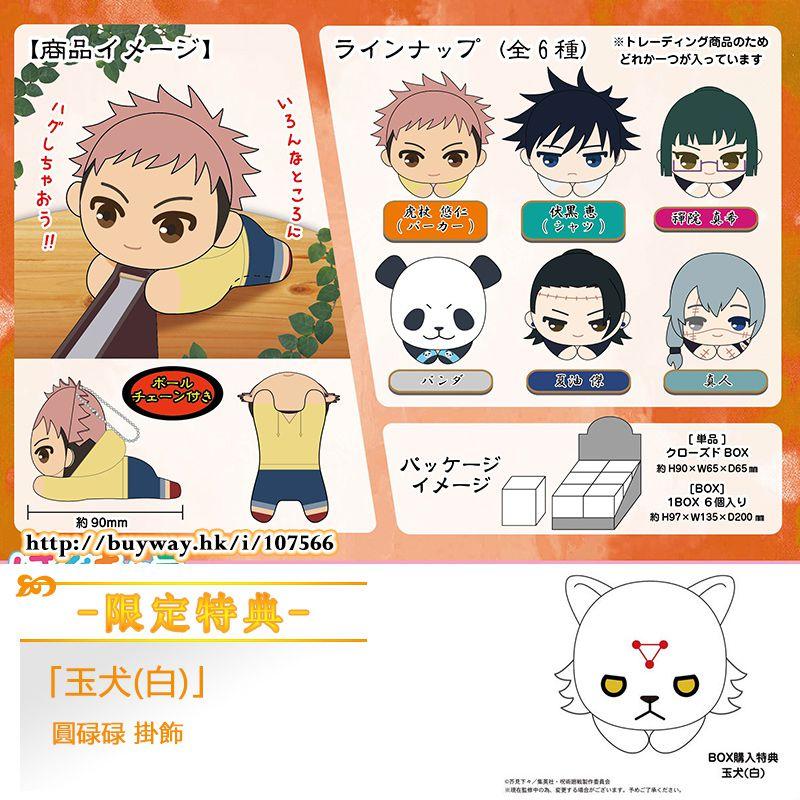 咒術迴戰 小抓手系列 盒玩 2 (限定特典︰玉犬(白)) (6 + 1 個入) Hug x Character Collection 2 ONLINESHOP Limited (6 + 1 Pieces)【Jujutsu Kaisen】