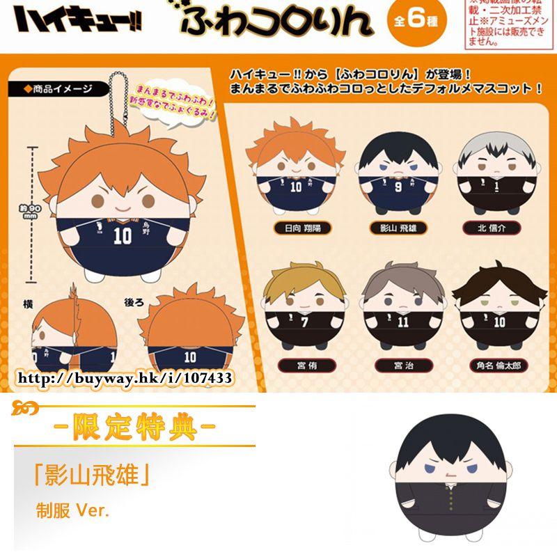 排球少年!! 圓碌碌 掛飾 (限定特典︰影山飛雄 制服 Ver.) (6 + 1 個入) HQ-03 Fuwakororin ONLINESHOP Limited (6 + 1 Pieces)【Haikyu!!】