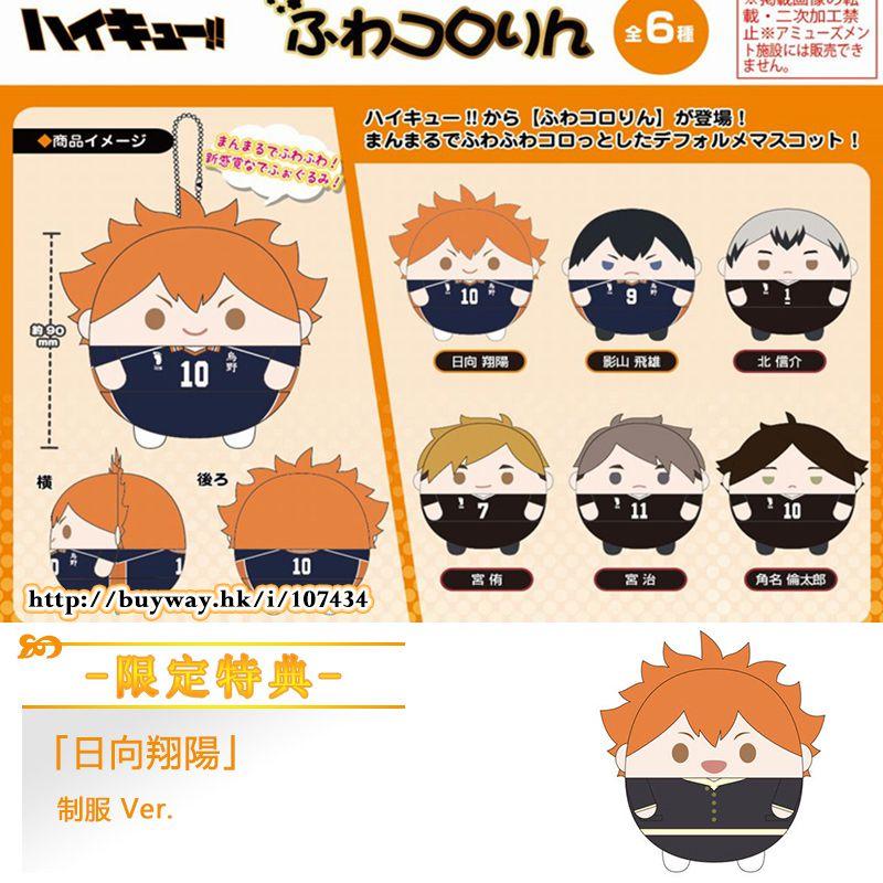 排球少年!! 圓碌碌 掛飾 (限定特典︰日向翔陽 制服 Ver.) (6 + 1 個入) HQ-03 Fuwakororin ONLINESHOP Limited (6 + 1 Pieces)【Haikyu!!】