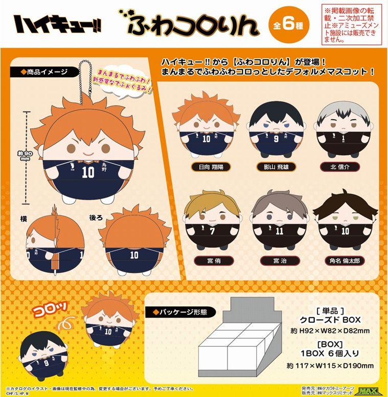排球少年!! 圓碌碌 掛飾 (6 個入) HQ-03 Fuwakororin (6 Pieces)【Haikyu!!】