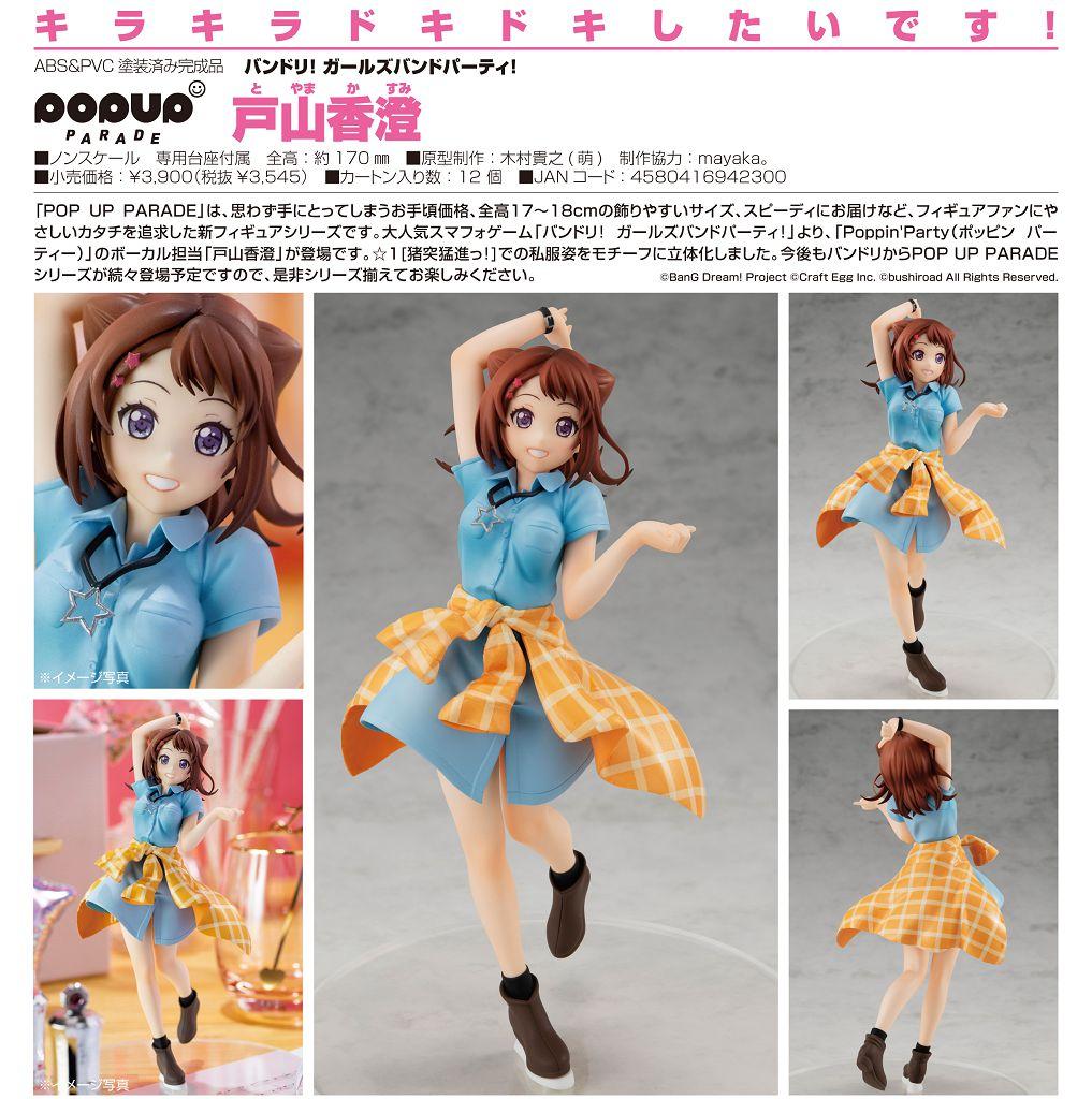 BanG Dream! POP UP PARADE「戶山香澄」 POP UP PARADE Toyama Kasumi【BanG Dream!】