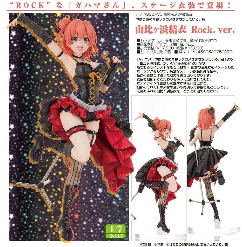 果然我的青春戀愛喜劇搞錯了。 1/7「由比濱結衣」Rock Ver. 1/7 Yui Yuigahama Rock Ver. 【My youth romantic comedy is wrong as I expected.】
