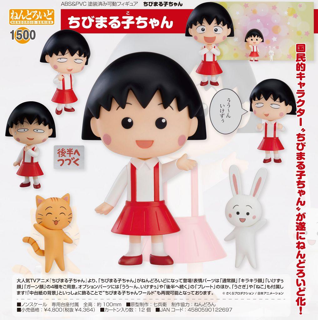 櫻桃小丸子 「櫻桃子」Q版 黏土人 Nendoroid Chibi Maruko-chan【Chibi Maruko-chan】