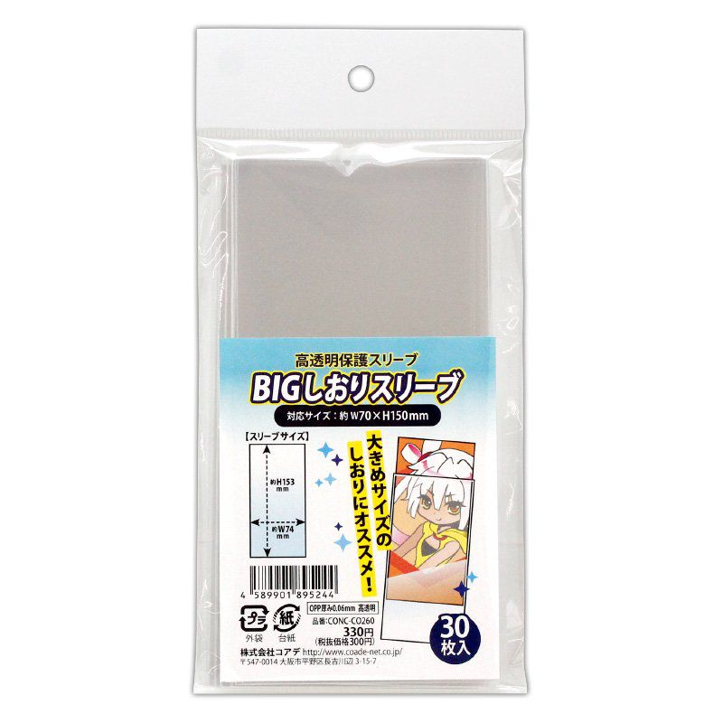 周邊配件 大書籤保護套 (W70mm × H150mm) (30 枚入) BIG Bookmark Sleeve【Boutique Accessories】