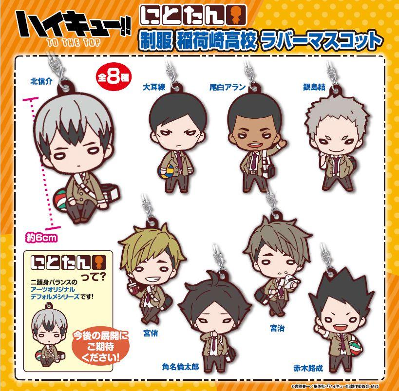 排球少年!! 「稻荷崎高校」校服 Ver. 豆豆眼 橡膠掛飾 (8 個入) Nitotan School Uniform Inarizaki High School Rubber Mascot (8 Pieces)【Haikyu!!】