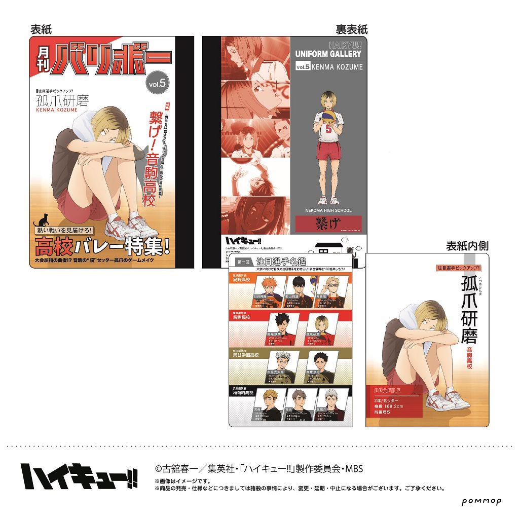 排球少年!! 「孤爪研磨」雜誌風格 B7 筆記簿 Magazine Style Mini Notebook E Kozume Kenma【Haikyu!!】