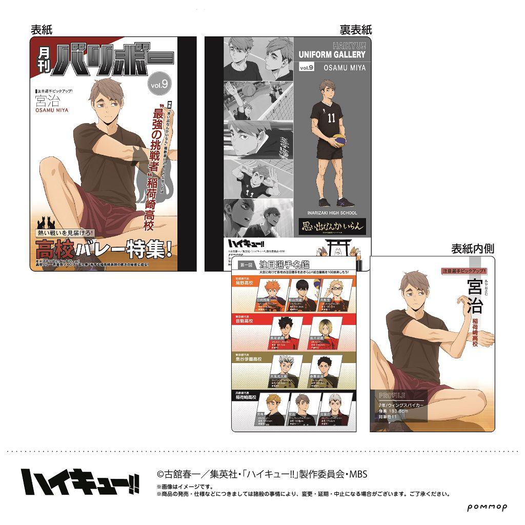 排球少年!! 「宮治」雜誌風格 B7 筆記簿 Magazine Style Mini Notebook I Miya Osamu【Haikyu!!】