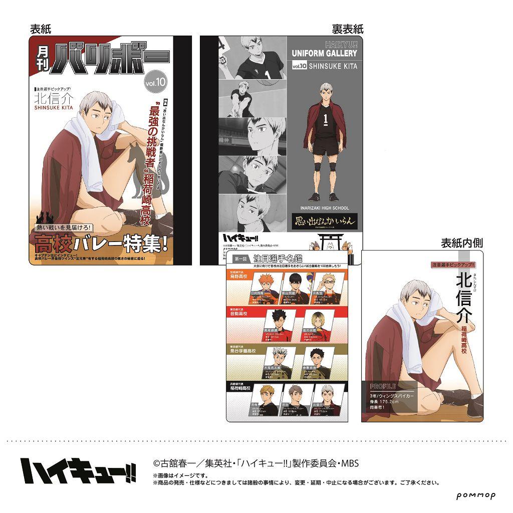排球少年!! 「北信介」雜誌風格 B7 筆記簿 Magazine Style Mini Notebook J Kita Shinsuke【Haikyu!!】