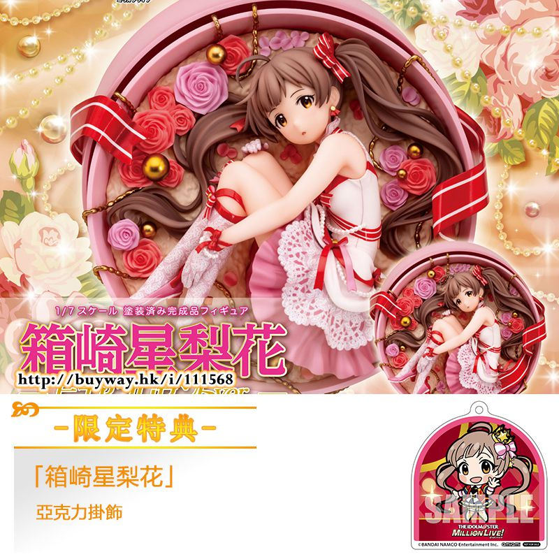 偶像大師 百萬人演唱會! 1/7「箱崎星梨花」禮物 Ver. (限定特典︰亞克力掛飾) Serika Hakozaki Pure Present ver. 1/7 Complete Figure (ONLINESHOP Limited)【THE IDOLM@STER Million Live!】