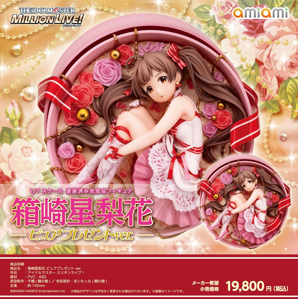 偶像大師 百萬人演唱會! 1/7「箱崎星梨花」禮物 Ver. Serika Hakozaki Pure Present ver. 1/7 Complete Figure【THE IDOLM@STER Million Live!】
