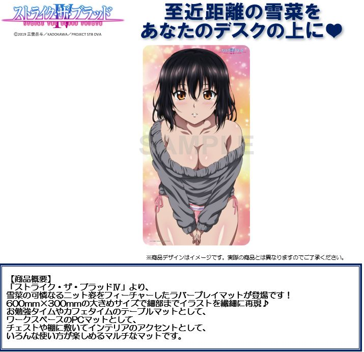 噬血狂襲 「姫柊雪菜」針織衫 Ver. 遊戲墊 Rubber Play Mat Collection Himeragi Yukina Knit Ver.【Strike the Blood】