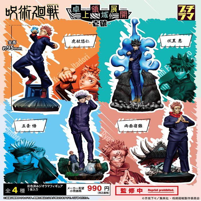 咒術迴戰 Petitrama Series「虎杖 + 伏黑 + 五條 + 宿儺」卓上領域展開 壱號 (4 個入) Petitrama Series Desktop Domain Expansion Vol. 1 (4 Pieces)【Jujutsu Kaisen】
