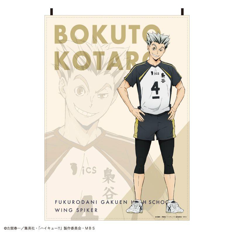 排球少年!! 「木兔光太郎」布料海報 Fabric Poster Kotaro Bokuto【Haikyu!!】