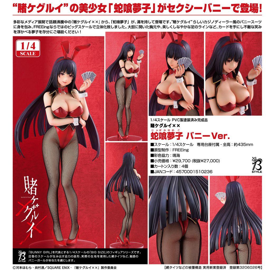 狂賭之淵 B-STYLE 1/4「蛇喰夢子」Bunny Ver. B-STYLE 1/4 Jabami Yumeko Bunny Ver.【Kakegurui】