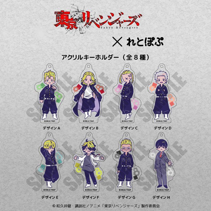 東京卍復仇者 亞克力匙扣 RetoP-A (8 個入) Acrylic Key Chain RetoP-A (8 Pieces)【Tokyo Revengers】