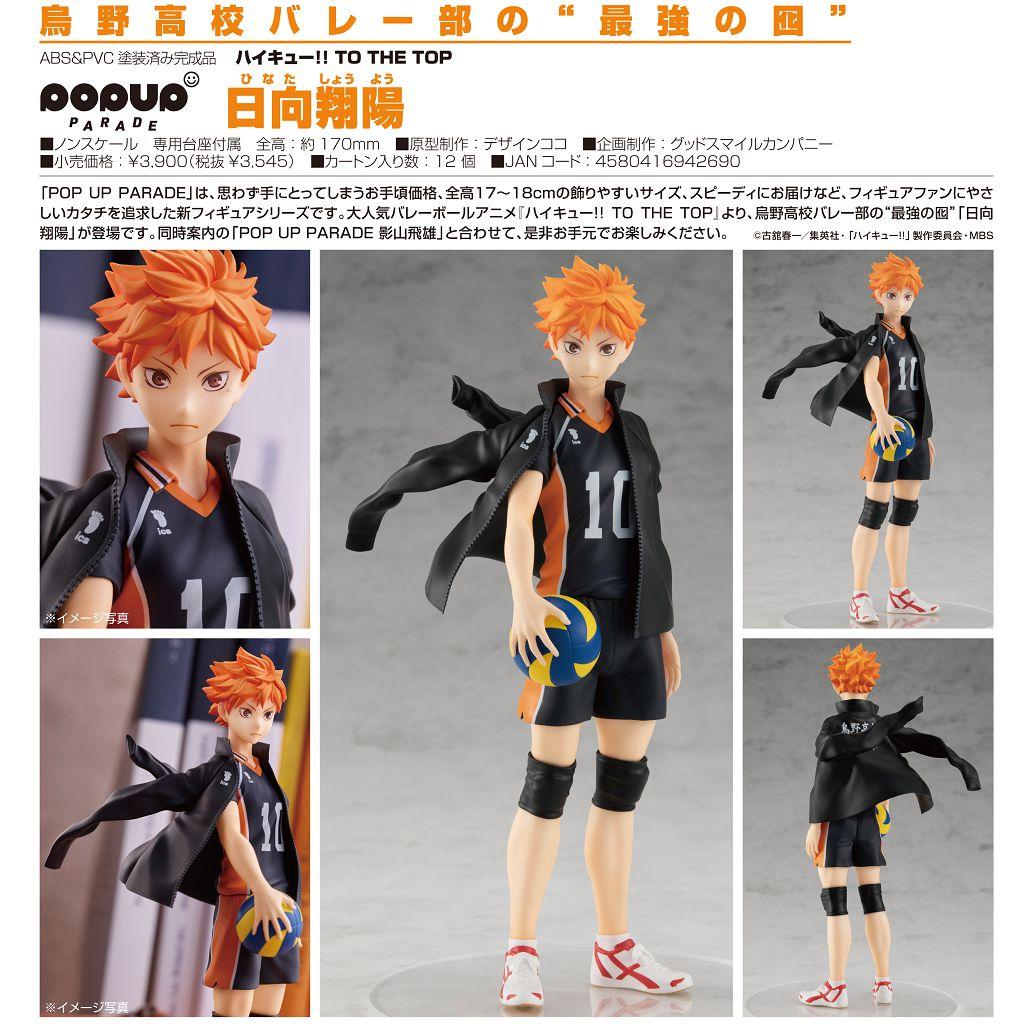 排球少年!! POP UP PARADE「日向翔陽」 POP UP PARADE Hinata Shoyo【Haikyu!!】