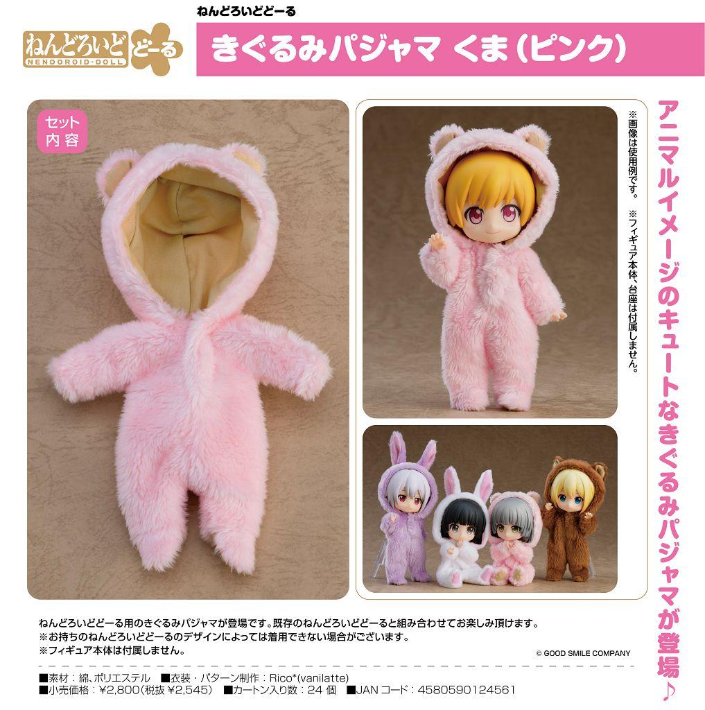 周邊配件 黏土娃 布偶睡衣 熊熊 (粉紅) Nendoroid Doll Kigurumi Pajamas Bear (Pink)【Boutique Accessories】