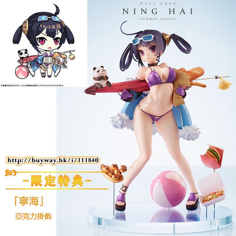 碧藍航線 「寧海」食欲の夏!-Summer Hunger- (限定特典︰亞克力掛飾) Ning Hai Shokuyoku no Natsu! (Ning Hai -Summer Hunger-) ONLINESHOP Limited【Azur Lane】