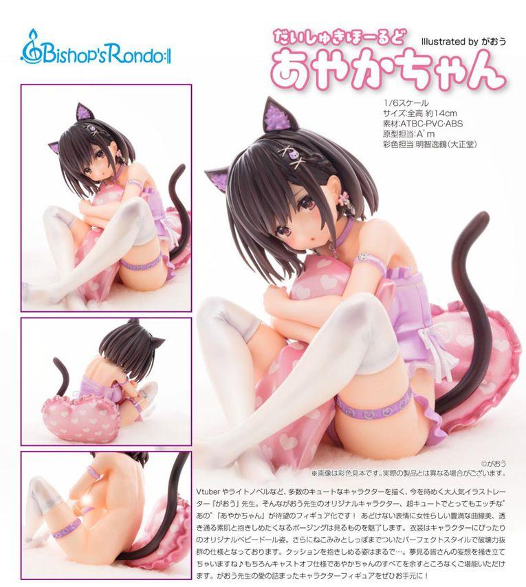 封面女郎 1/6「あやかちゃん」 Gaou 1/6 Daishuki Hold Ayaka-chan【Cover Girl】