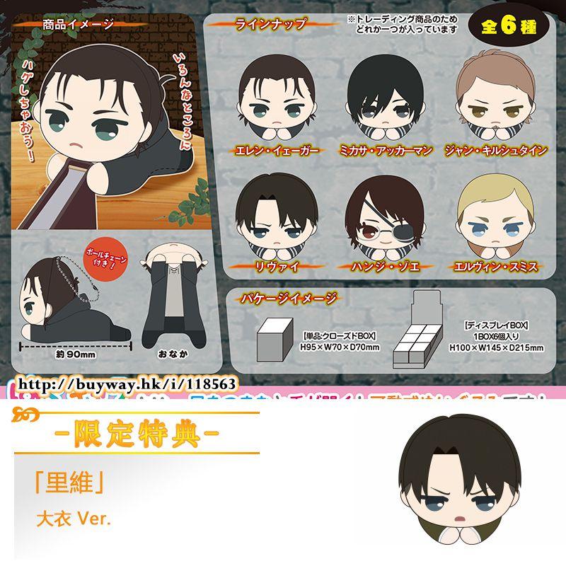 進擊的巨人 小抓手系列 盒玩 (限定特典︰里維 大衣 Ver.) (6 + 1 個入) SK-11 Hug x Character Collection ONLINESHOP Limited (6 + 1 Pieces)【Attack on Titan】