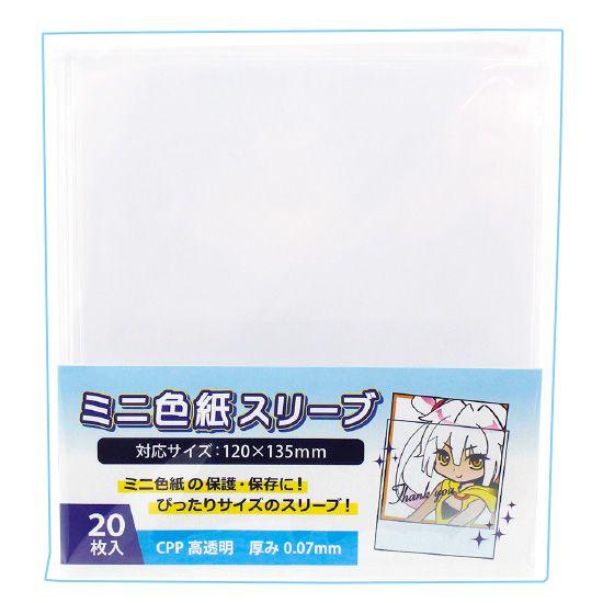 周邊配件 色紙保護套 (120mm × 135mm) (20 枚入) Mini Shikishi Sleeve (20 Pieces)【Boutique Accessories】