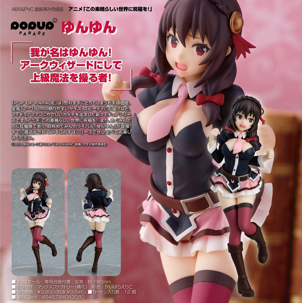 為美好的世界獻上祝福! POP UP PARADE「芸芸」 POP UP PARADE Yunyun【KonoSuba: God's Blessing on This Wonderful World!】