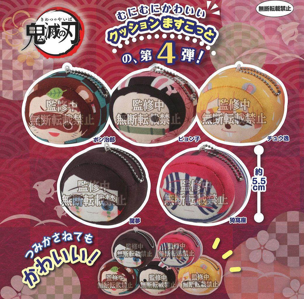 鬼滅之刃 棉花糖掛飾 扭蛋 4 (40 個入) Munimuni Marshmallow Mascot 4 (40 Pieces)【Demon Slayer: Kimetsu no Yaiba】