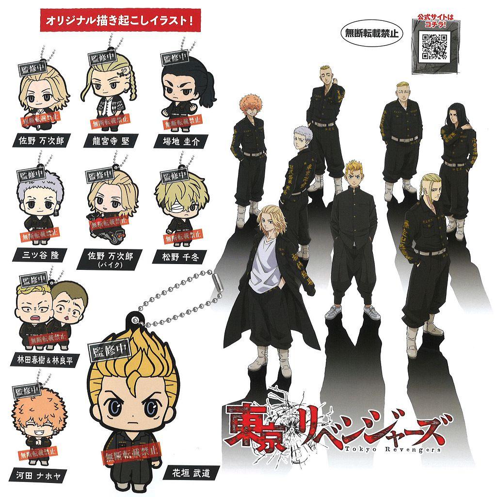 東京復仇者 橡膠掛飾 扭蛋 2 (40 個入) Capsule Rubber Mascot 2 (40 Pieces)【Tokyo Revengers】