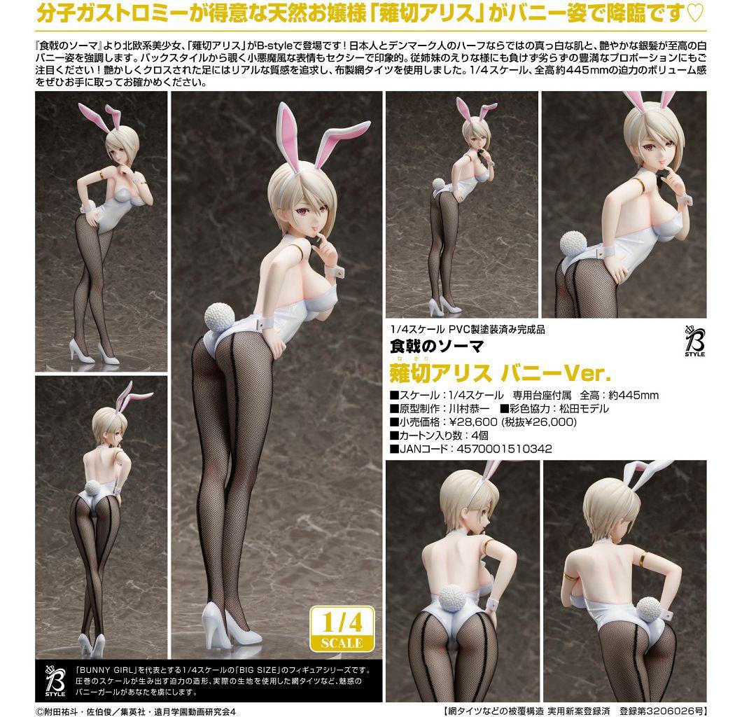 食戟之靈 B-STYLE 1/4 「薙切愛麗絲」Bunny Ver. B-STYLE 1/4 Nakiri Alice Bunny Ver.【Food Wars: Shokugeki no Soma】