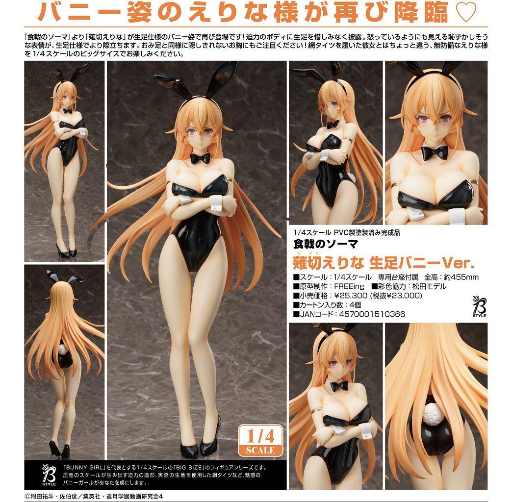 食戟之靈 B-STYLE 1/4 「薙切繪理奈」Bunny Ver. B-STYLE 1/4 Nakiri Erina Bare Leg Bunny Ver.【Food Wars: Shokugeki no Soma】
