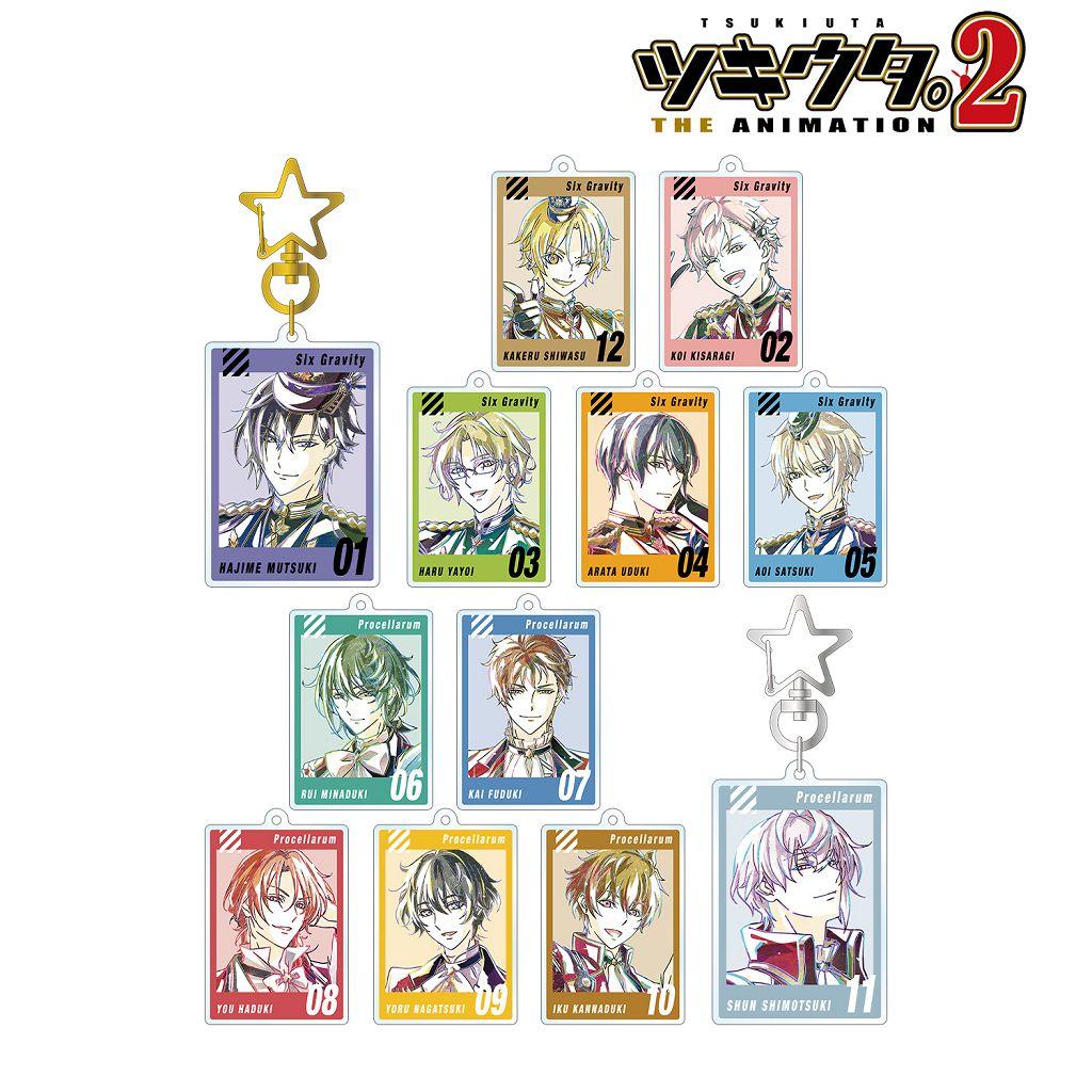 月歌。 Ani-Art 亞克力匙扣 (12 個入) Ani-Art Acrylic Key Chain (12 Pieces)【Tsukiuta.】