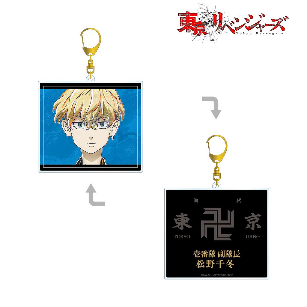 東京復仇者 「松野千冬」Ani-Art 雙面匙扣 Ani-Art Double-sided Big Acrylic Key Chain Matsuno Chifuyu【Tokyo Revengers】