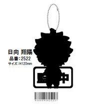 排球少年!! 「日向翔陽」公仔掛飾 Ball Chain Mascot Hinata Shoyo【Haikyu!!】