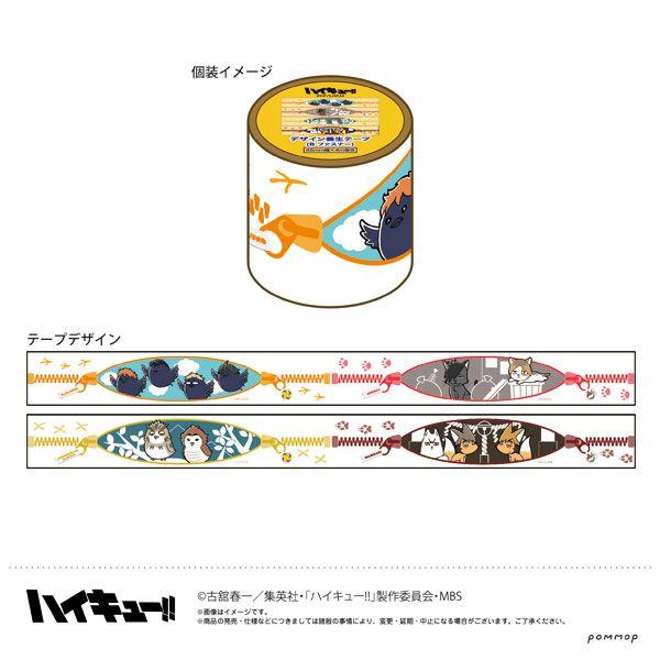 排球少年!! 圖案膠紙 拉鏈圖案 Design Masking Tape B Fastener【Haikyu!!】