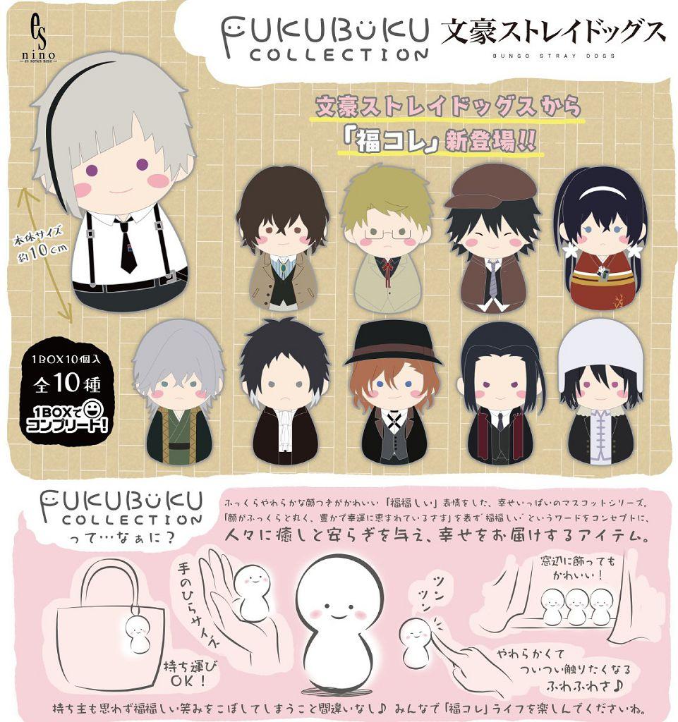 文豪 Stray Dogs FUKUBUKU COLLECTION (10 個入) Fukubuku Collection Mascot (10 Pieces)【Bungo Stray Dogs】
